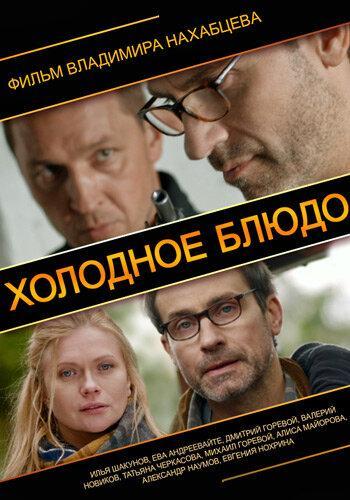 Холодное блюдо фильм (2013)