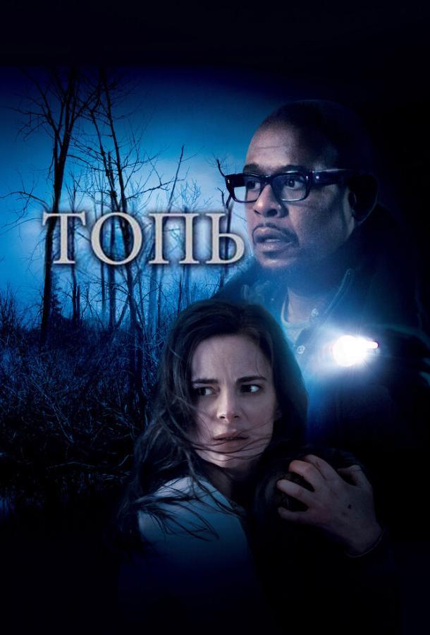 Топь фильм (2006)