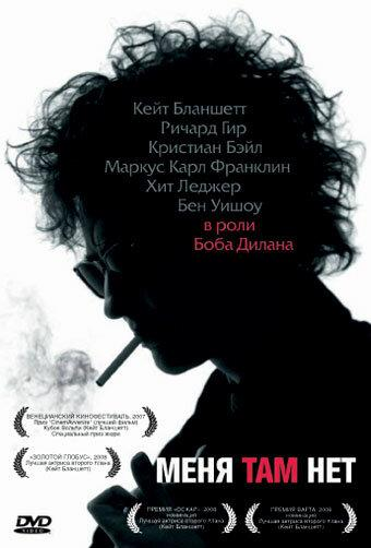 Меня там нет фильм (2007)
