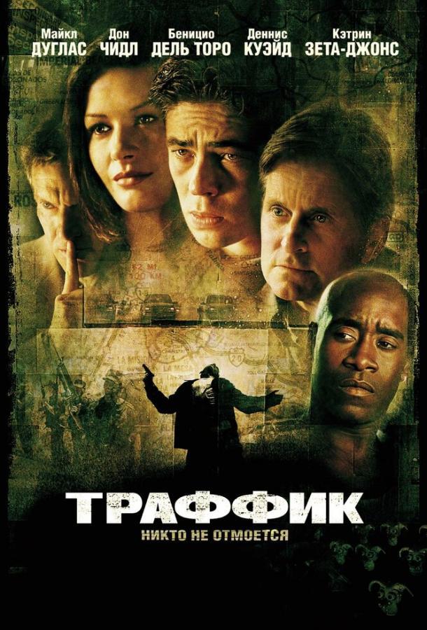 Траффик фильм (2000)