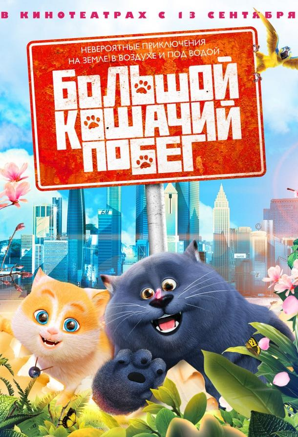 Большой кошачий побег  (2018).