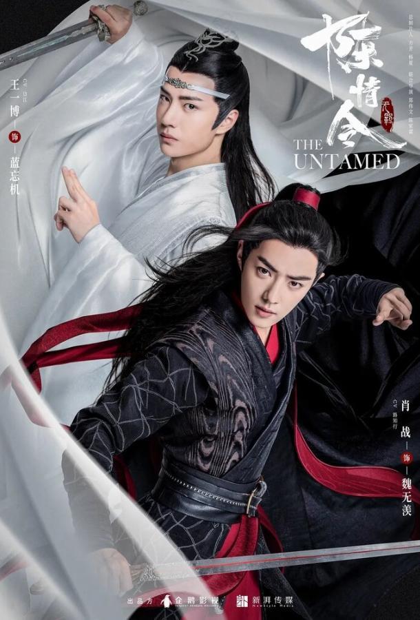 Неукротимый: Повелитель Чэньцин 2019 1 сезон 50 серия