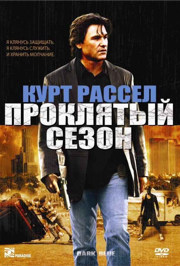 Проклятый сезон фильм (2002)