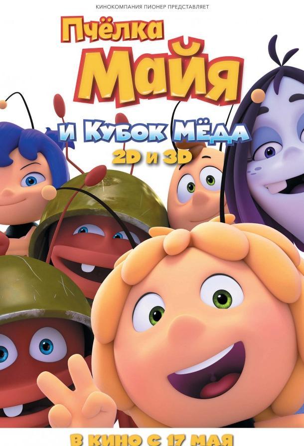 Пчёлка Майя и Кубок мёда мультфильм (2018)