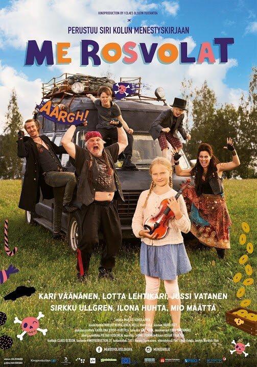 Мы – дорожные пираты