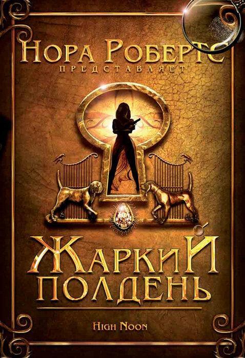 Жаркий полдень фильм (2009)