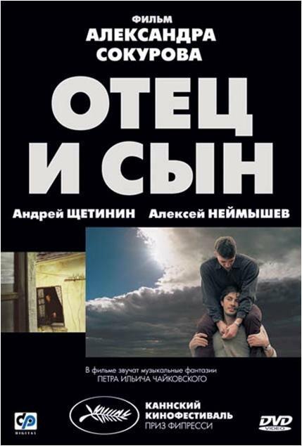 Отец и сын фильм (2003)
