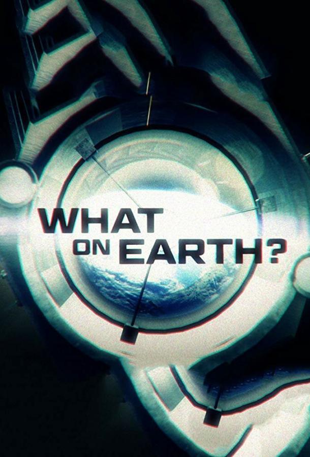 Загадки планеты Земля сериал (2015)