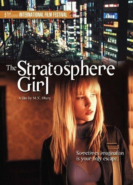 Девушка из стратосферы фильм (2004)