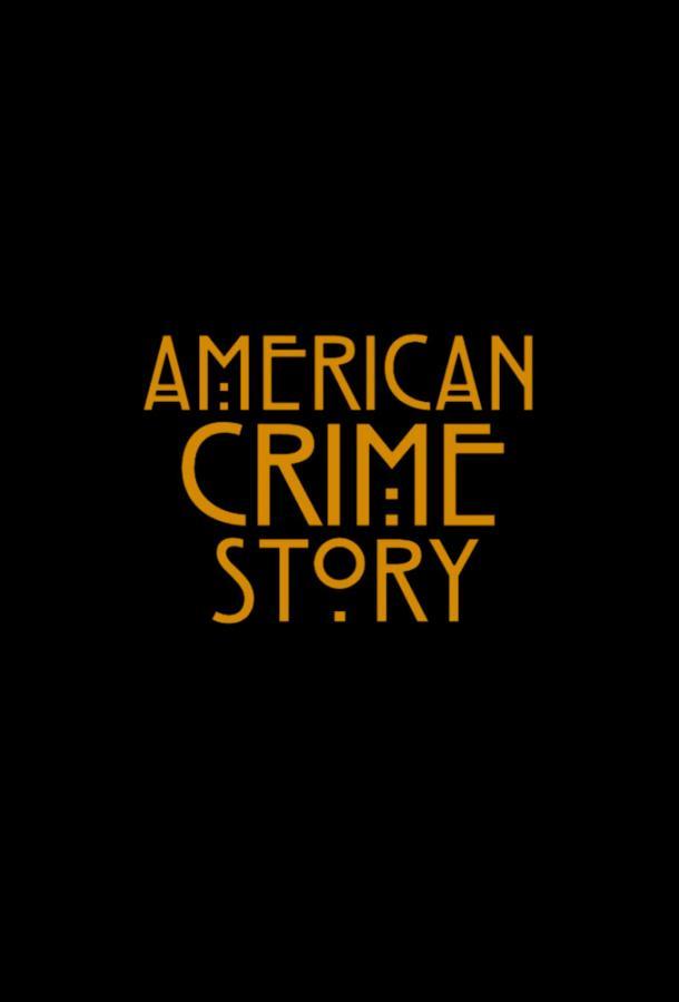 Американская история преступлений