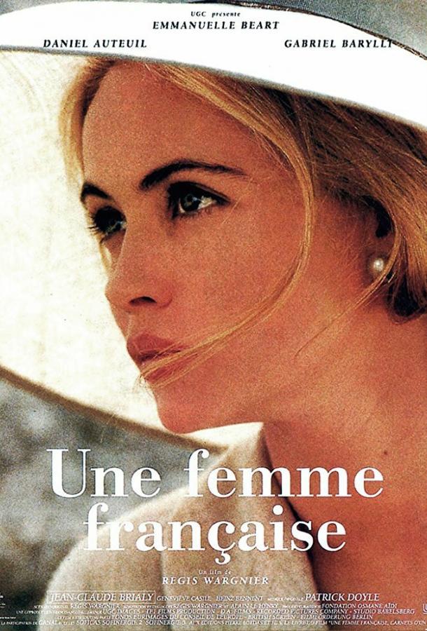 Французская женщина (1995)
