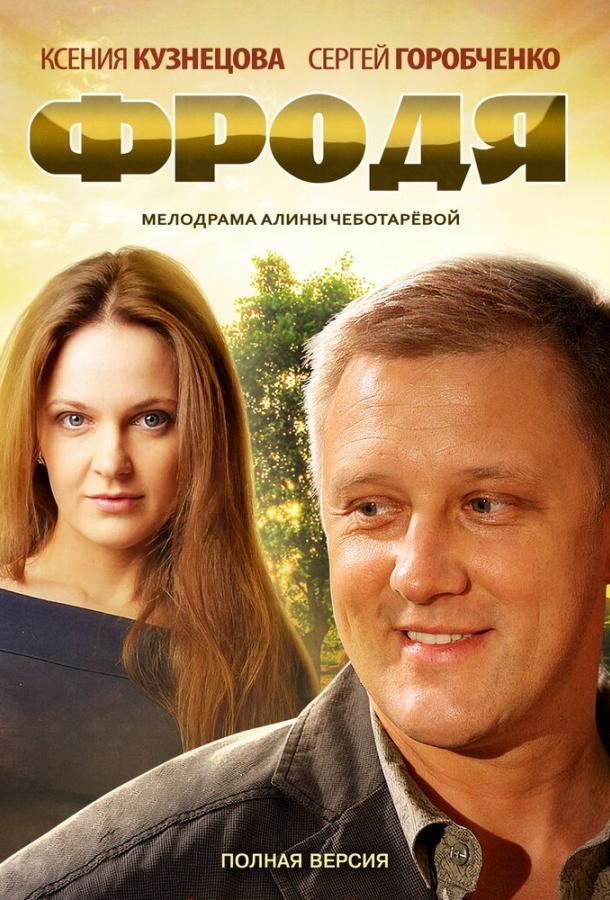 Фродя сериал (2013)