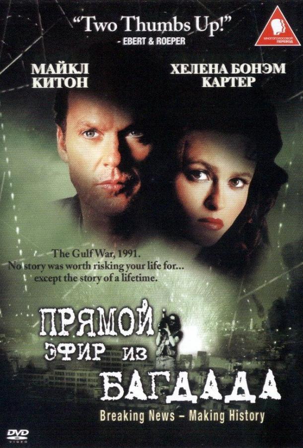 Из Багдада в прямом эфире фильм (2002)