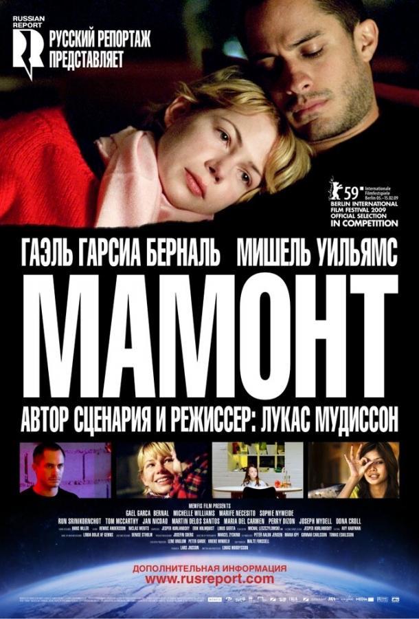 Мамонт фильм (2009)