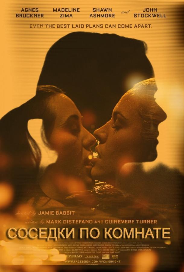 Соседки по комнате фильм (2012)