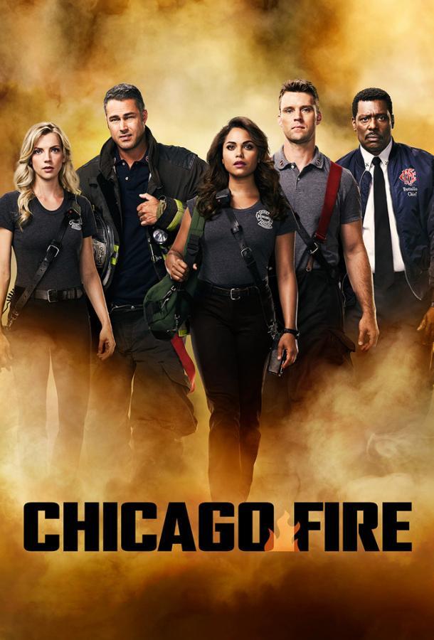 Пожарные Чикаго / Чикаго в Огне / Chicago Fire (2012)