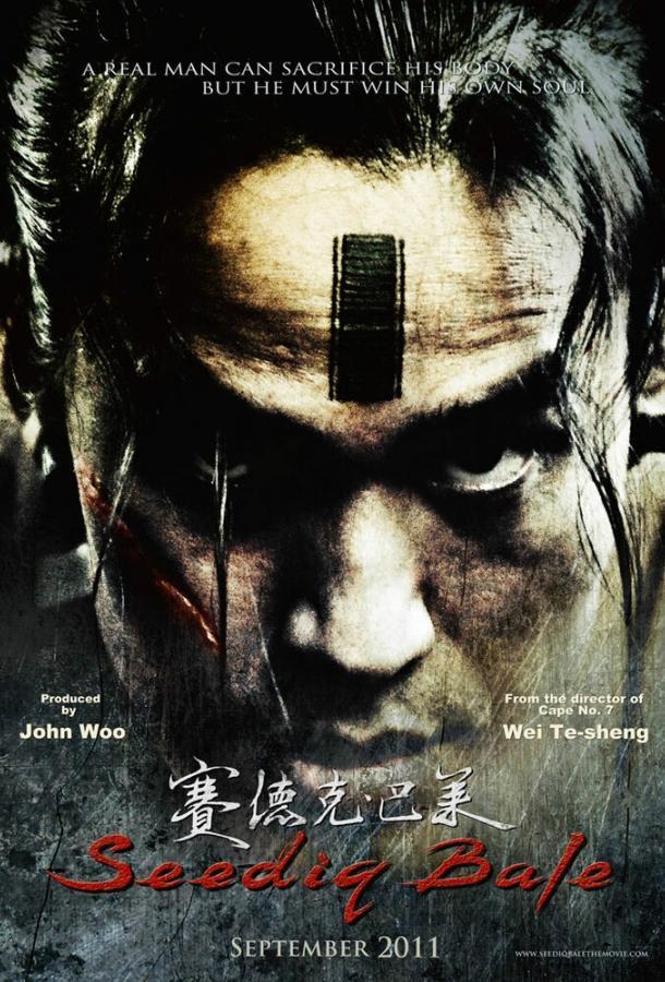 Воины радуги: Сидик бале (2011)