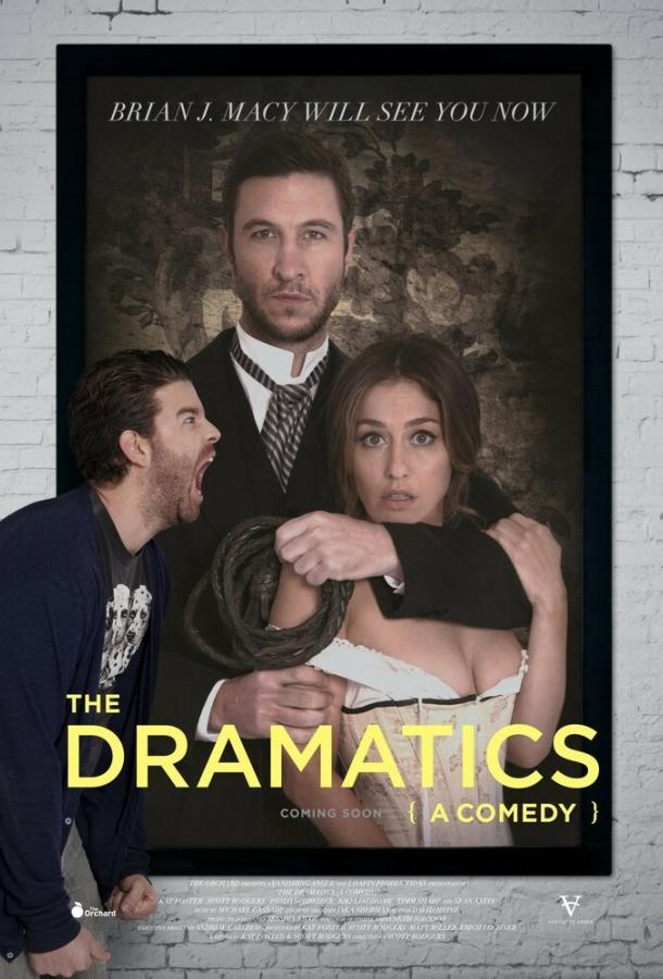 Драматическое искусство: Комедия (2015)