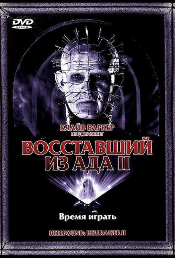 Восставший из ада2 (1988)