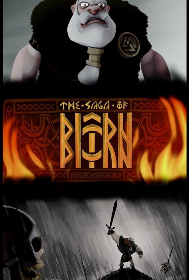 Сага о Бьорне