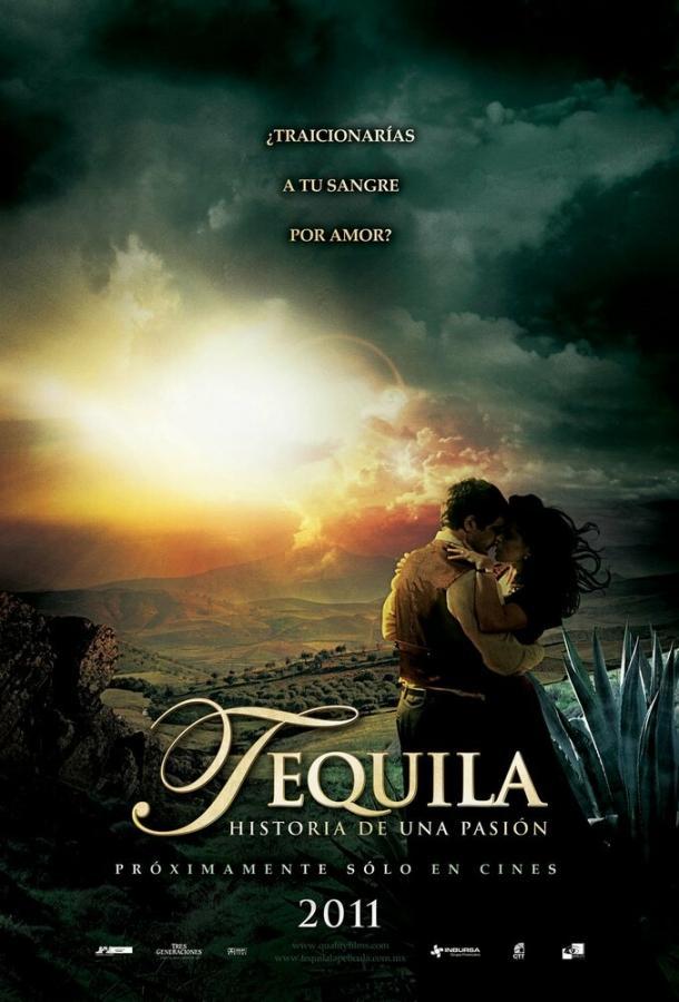 Текила (2011)