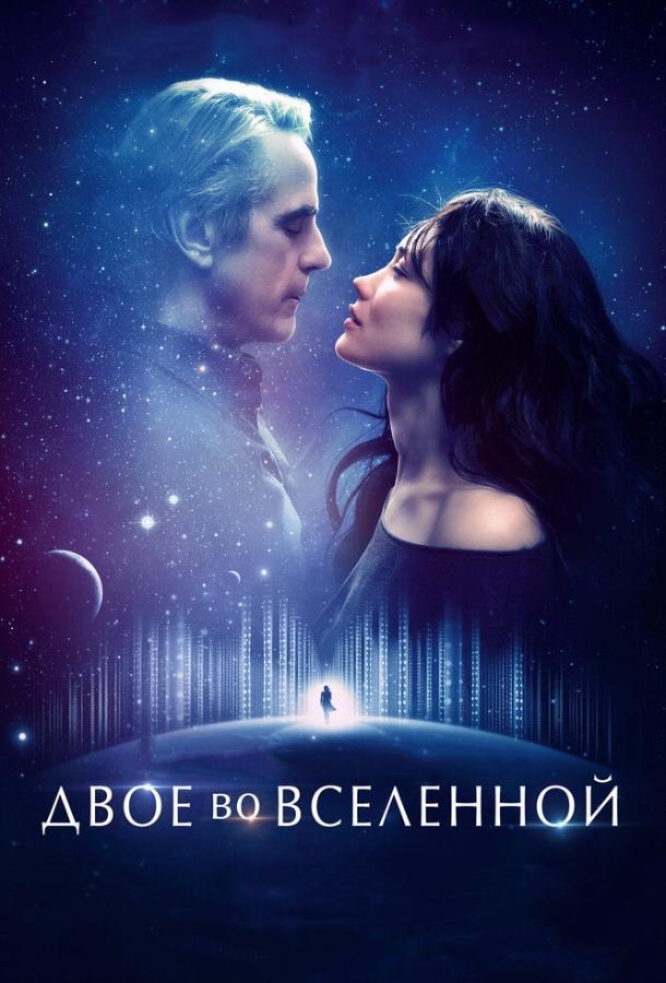 Двое во вселенной (2015)