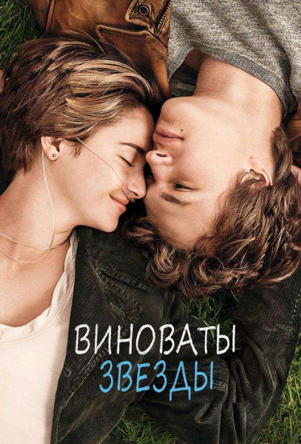 Виноваты звезды / The Fault in Our Stars (2014)
