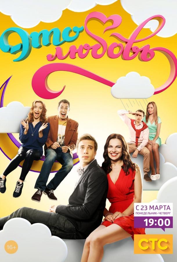 Это любовь  (2015) 2 сезон 20 серия.