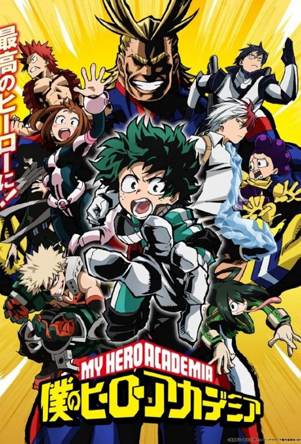 Моя геройская академия аниме сериал (2016)