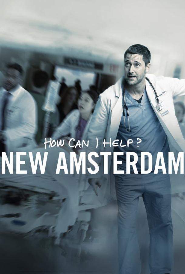 Новый Амстердам / New Amsterdam 2018