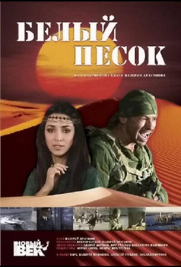 Белый песок фильм (2011)