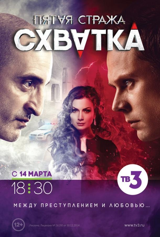 Пятая стража сериал (2013)