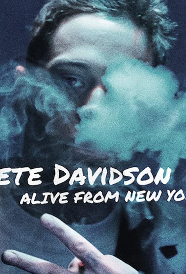 Пит Дэвидсон: Живым из Нью-Йорка