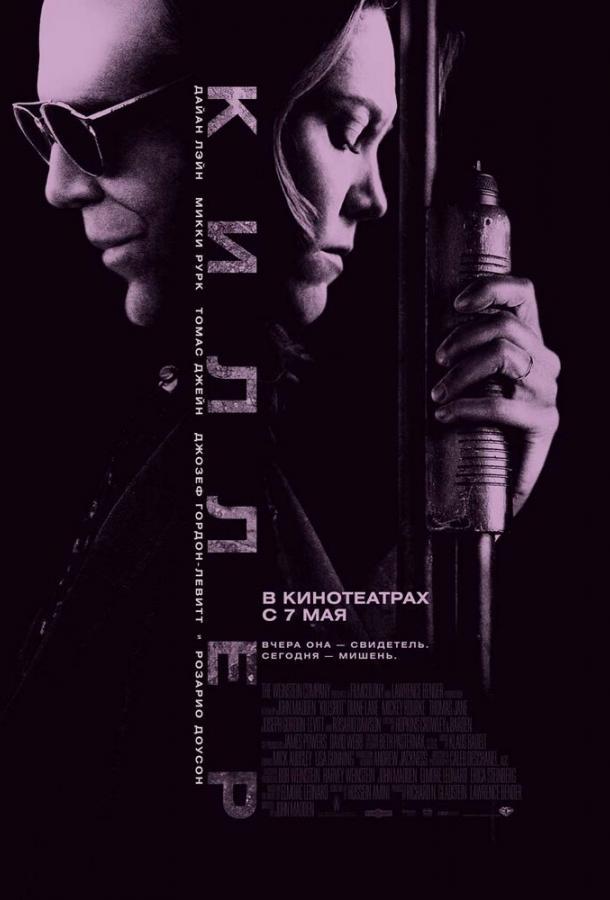 Киллер фильм (2008)