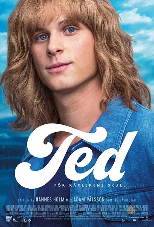 Тед — ради любви / Ted - För kärlekens skull  2018