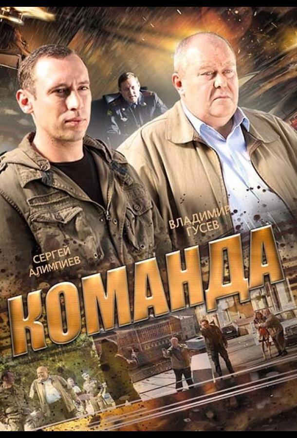 Команда сериал (2013)