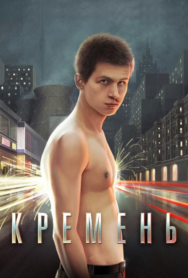 Кремень фильм (2007)