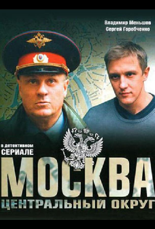 Москва. Центральный округ 4 сериал (2015)