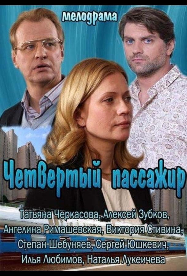 Четвертый пассажир фильм (2013)