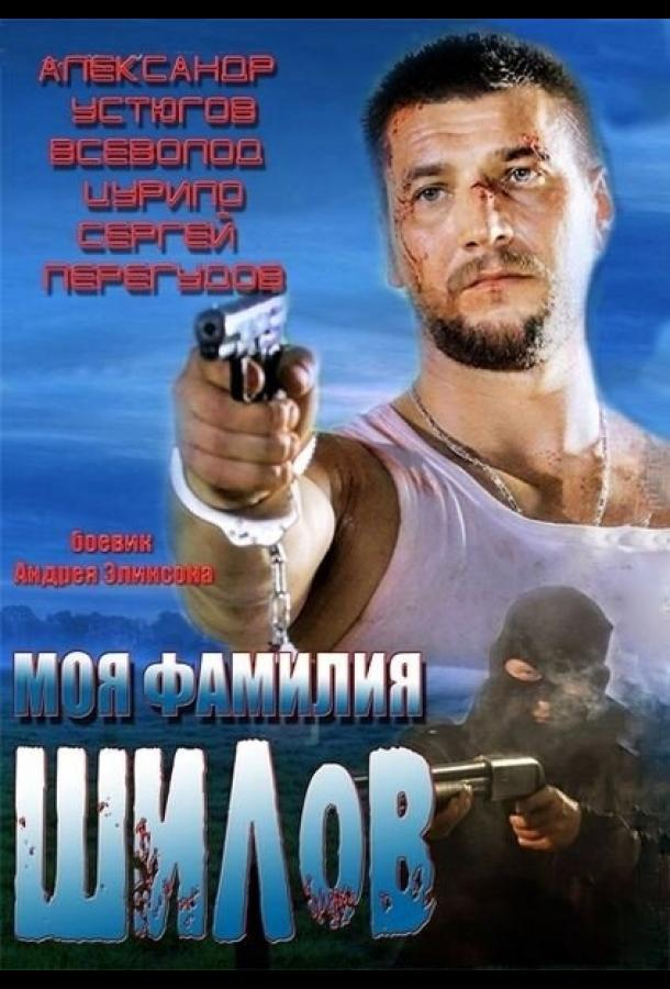Моя фамилия Шилов фильм (2013)