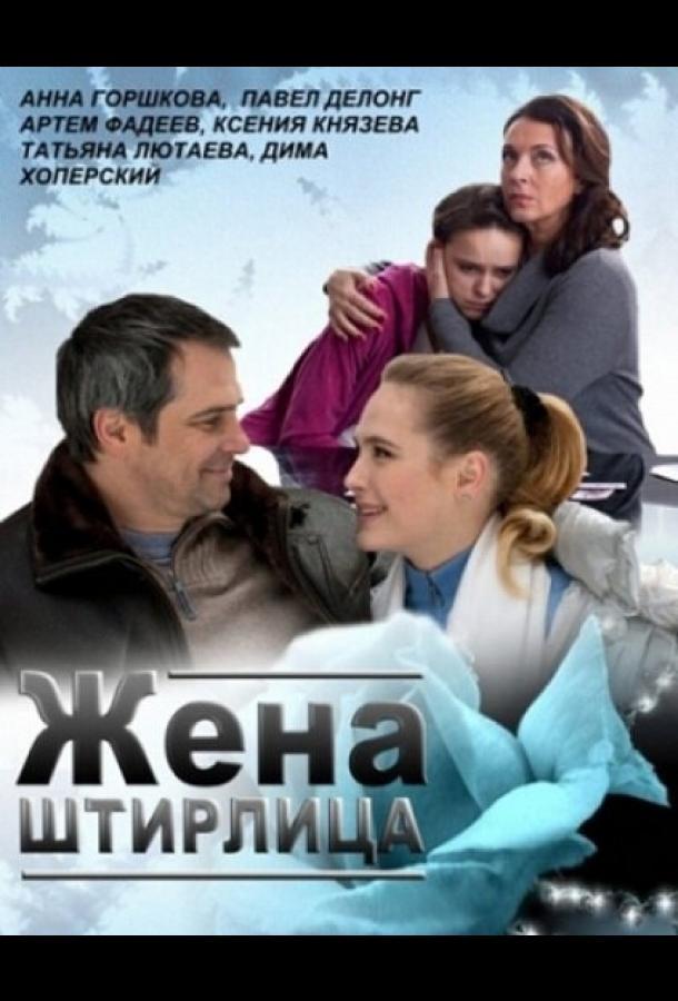 Жена Штирлица фильм (2012)