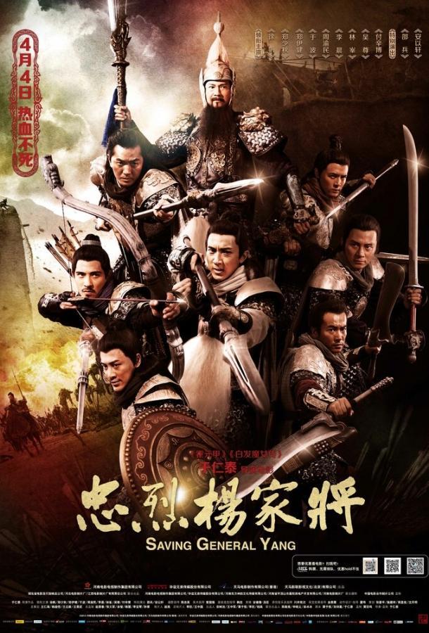 Спасти генерала Яна фильм (2013)