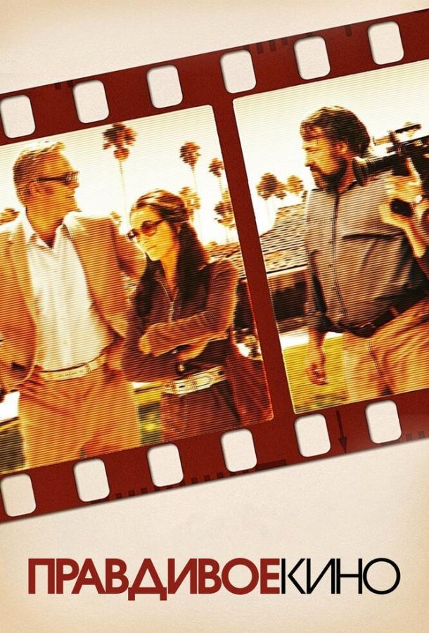 Правдивое кино фильм (2011)