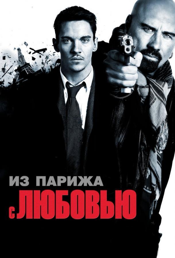 Из Парижа с любовью фильм (2009)