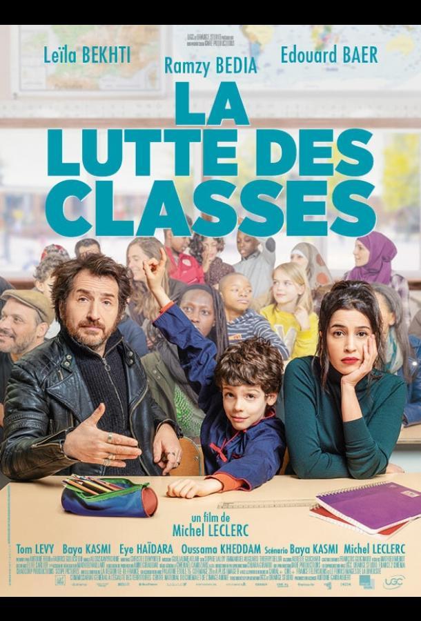 Классовая борьба / La lutte des classes 2019