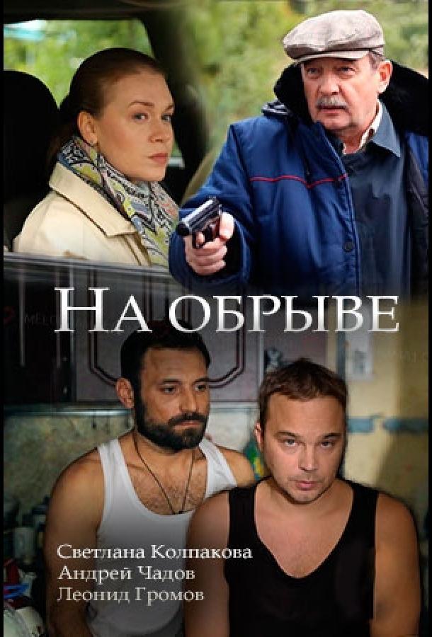 На обрыве сериал (2018)