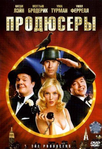 Продюсеры фильм (2005)
