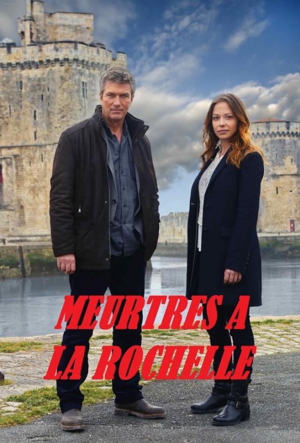 Убийства в Ла-Рошели фильм (2015)