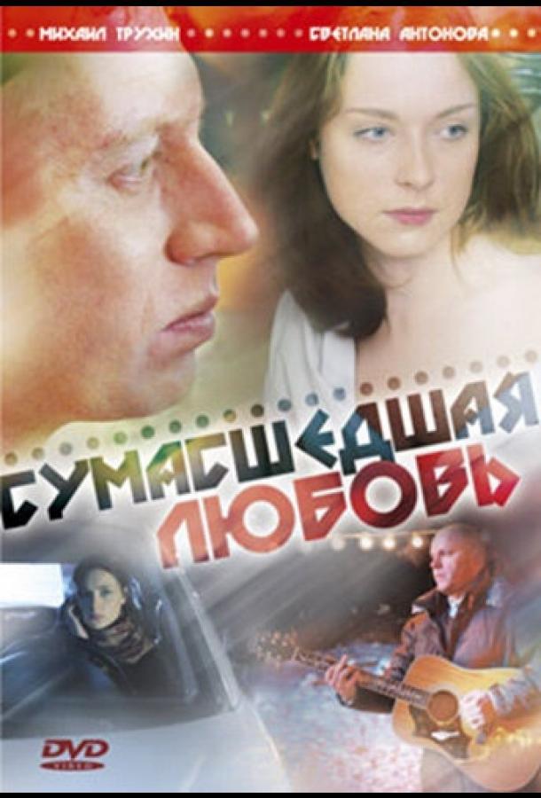 Сумасшедшая любовь фильм (2008)