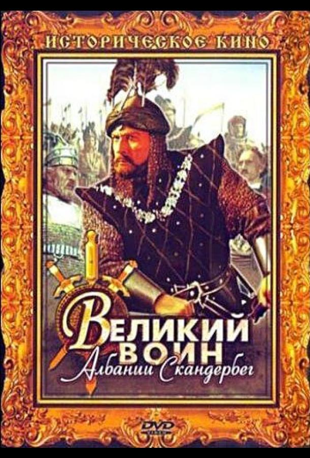 Великий воин Албании Скандербег